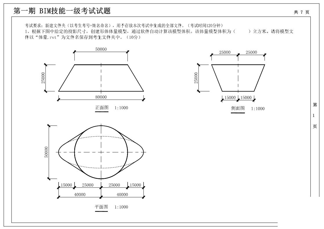 图学会第一期BIM技能等级考试一级正式题目(高清无水印版)