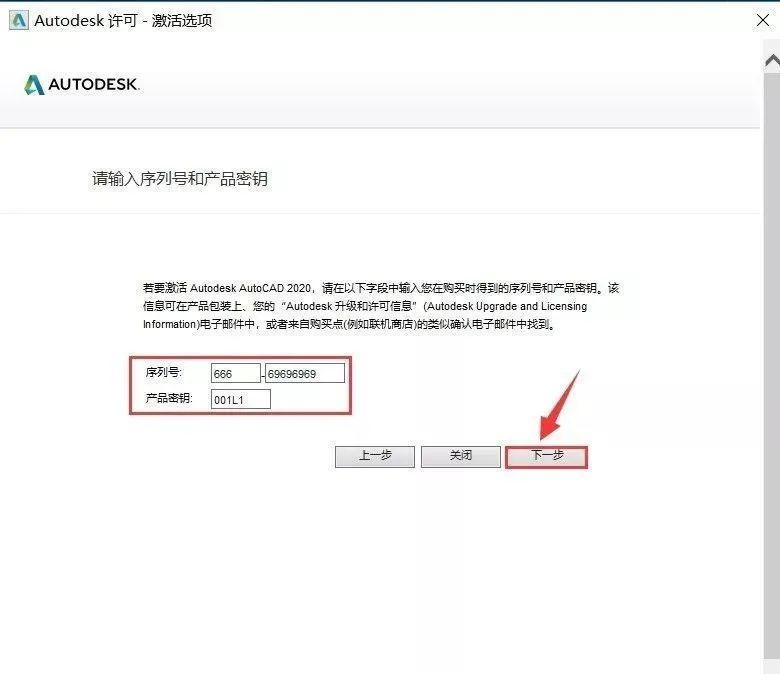 AutoCAD2020中文软件安装图文教程