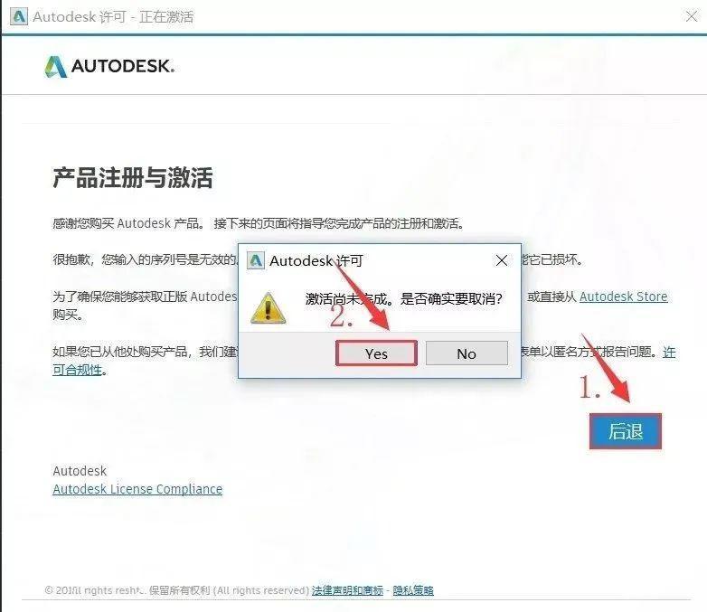 AutoCAD2019中文版安装图文教程