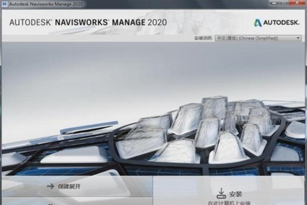 Navisworks2020软件免费下载