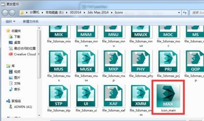 3dmax文件图标变成白色背景颜色是什么原因?