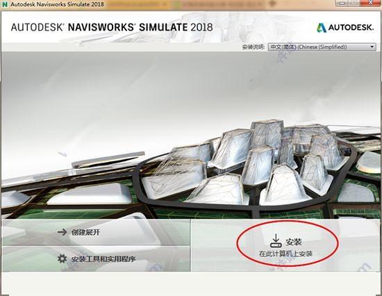 Navisworks2018软件免费下载