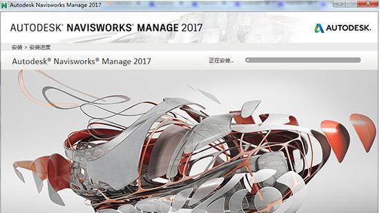 Navisworks2017软件免费下载