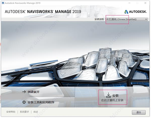 Navisworks2019软件免费下载