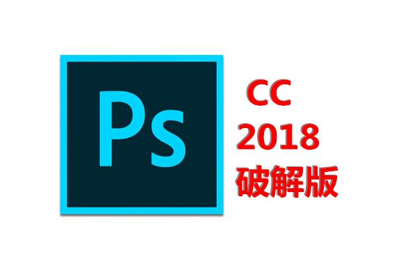 Photoshop cc 2018软件中文版免费下载
