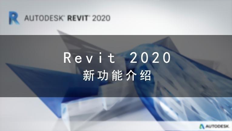 Revit2020软件免费下载