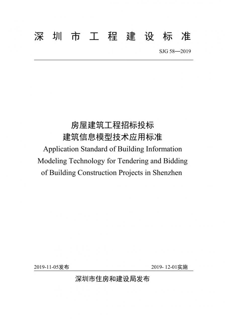 深圳发布全国首个招投标环节BIM应用标准!附BIM标准下载