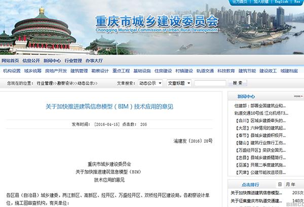 重庆市:关于加快推进 建筑信息模型 (BIM) 技术应用的意见