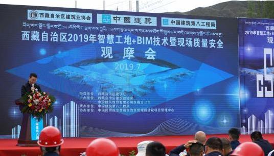 西藏推进BIM+智慧工地应用:大大提升管理效率