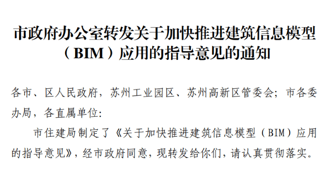 苏州市政府:推进信息化、数字化、智能化的新型城市基础设施建设