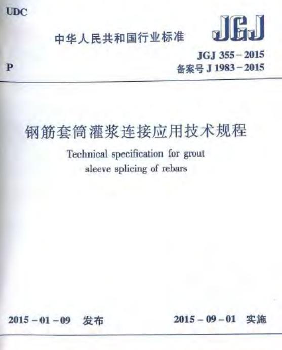 装配式BIM标准:JGJ355-2015钢筋套筒灌浆连接应用技术规程附条文