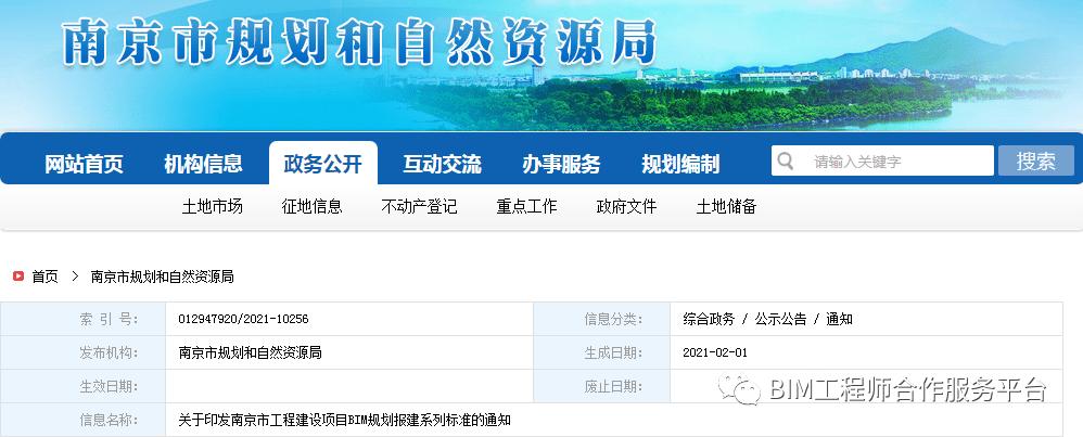 南京市:工程建设项目BIM规划报建系列标准的通知