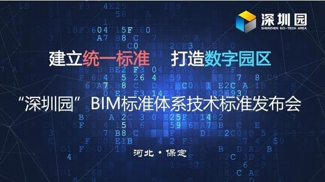 """""""深圳园"""" BIM标准体系技术标准正式发布"""