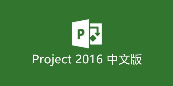 Microsoft project 2016软件免费下载