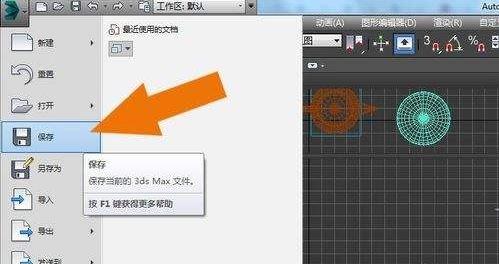 3dmax渲染出现异常渲染图自动关闭该如何解决呢?