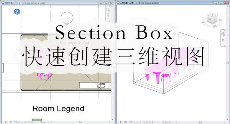 Auto Section Box快速创建三维视图