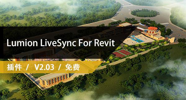 Lumion自适应Revit插件:Lumion LiveSync For Revit