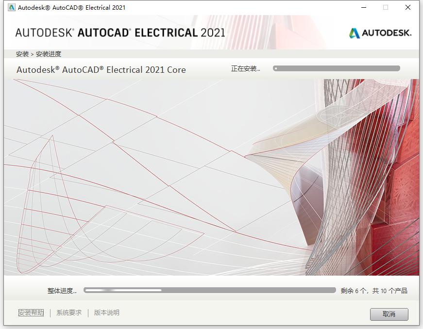 AutoCAD2021 Electrical电气版64位下载