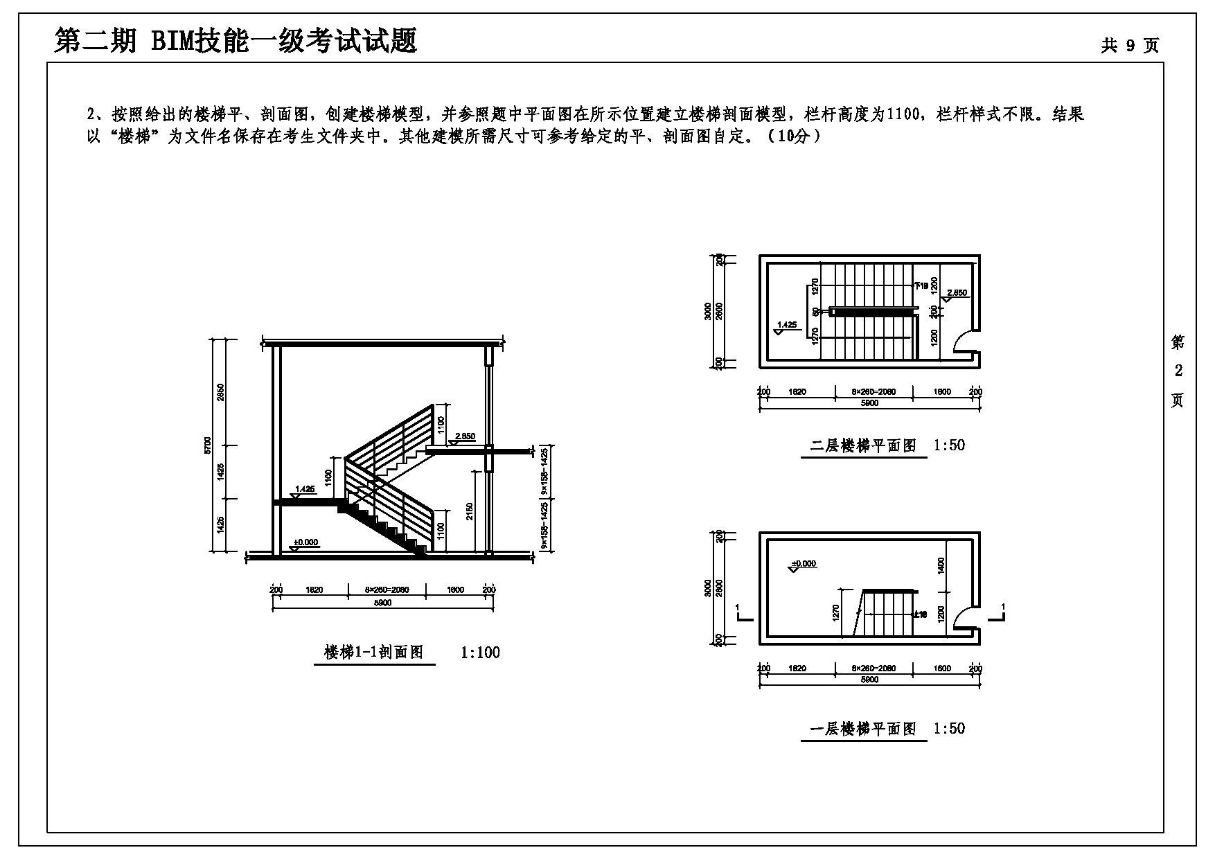 图学会第二期BIM技能等级考试一级正式题目(高清无水印版)