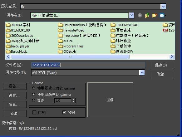 如何快速就解决3dmax渲染时弹出对话框创建文件输出时出错无法渲染?