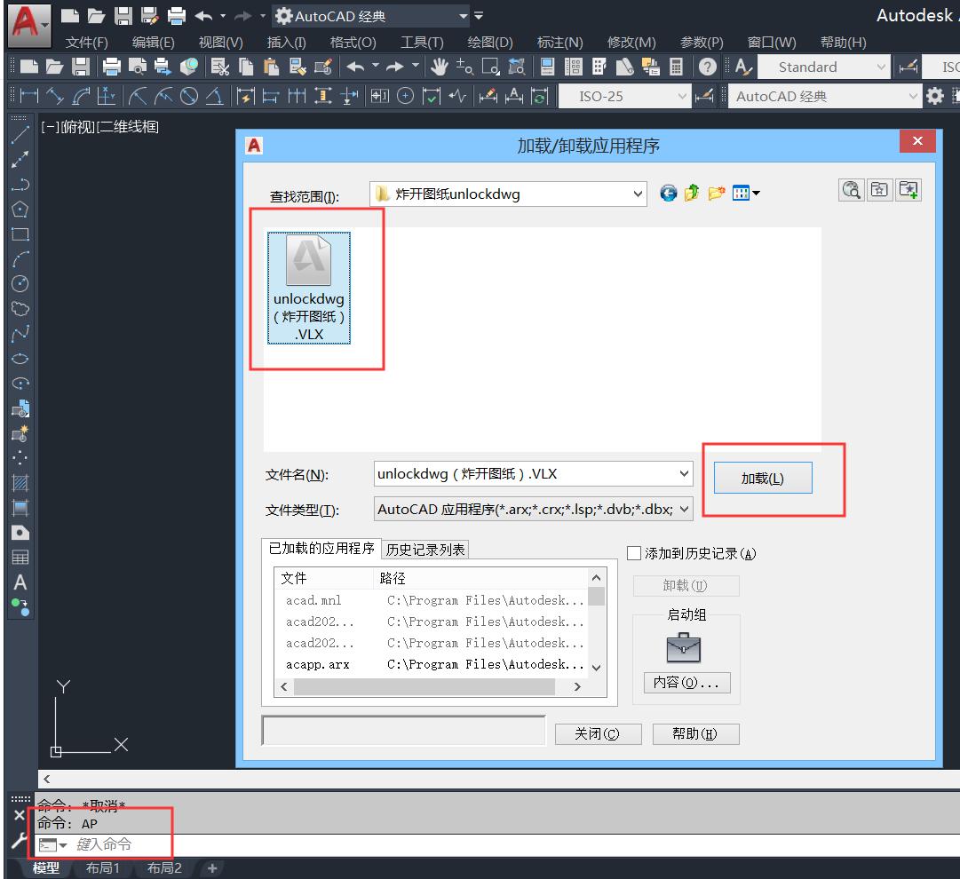 CAD中分解多重块加密图纸的方法