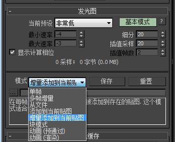 3dmax中发光图和灯光缓存的模式对渲染效果有影响吗?
