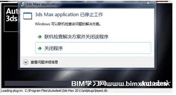 安装3ds Max后打开总出现闪退、崩溃怎么解决?