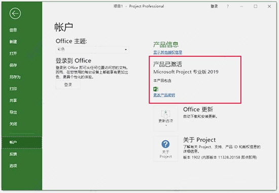 Microsoft project 2019软件免费下载