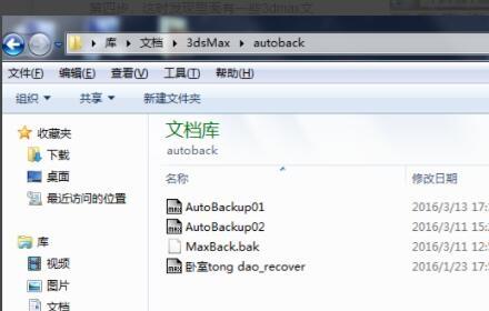 3dmax闪退文件没保存怎么找回?