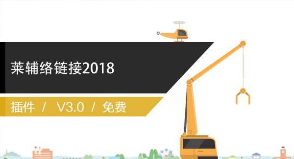 莱辅络链接2018 -RebroLink2018