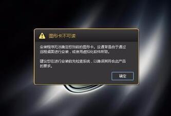 """3dmax软件安装时提示错误""""图形卡不可读""""如何处理?"""