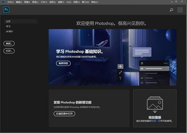 Photoshop cc 2019软件中文版免费下载