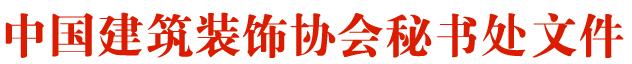 """关于举办2020""""智建杯""""中国智慧建造应用大赛的通知"""
