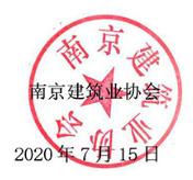 """关于组织开展""""2020年度南京市建筑信息模型(BIM)技术员技能竞赛""""的通知"""