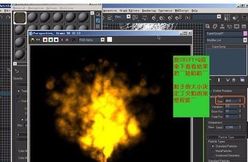 使用3dmax制作粒子喷射器制作燃烧特效的方法