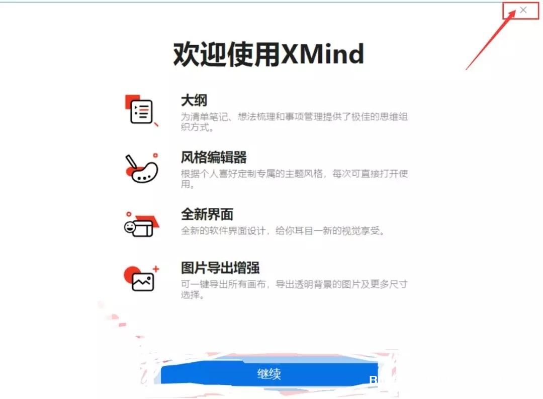 思维导图Xmind ZEN10.0破解版软件下载及安装教程