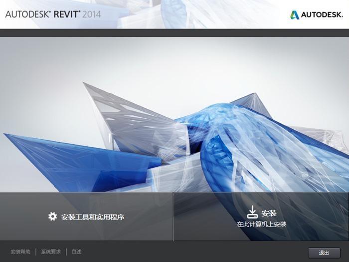 Revit2014软件免费下载