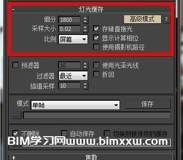 详解3dmax软件高质量渲染室内模型设置参数的方法