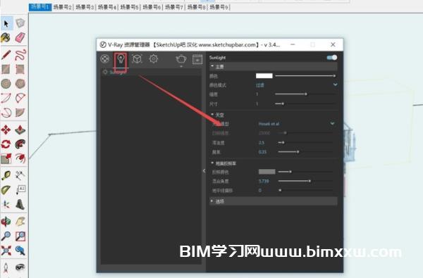 SketchUp渲染模型出图的方法