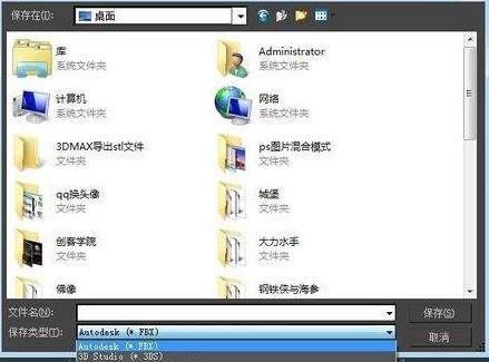 "3dmax渲染文件提示""发生了错误,应用程序应将立即关闭""如何解决?"