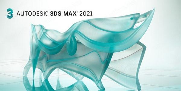 Autodesk 3ds MAX 2021 简体中文免费下载