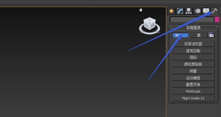 3dmax软件打开后显示一片空白该如何解决?