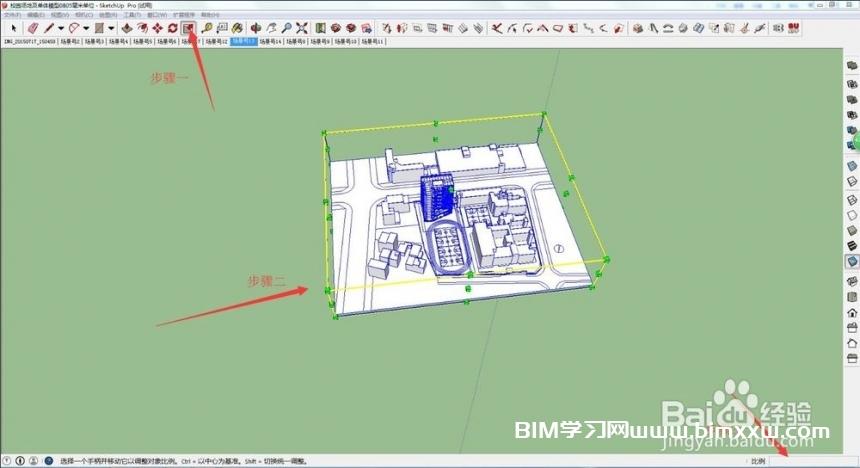 sketchup视角出现切面的处理方法