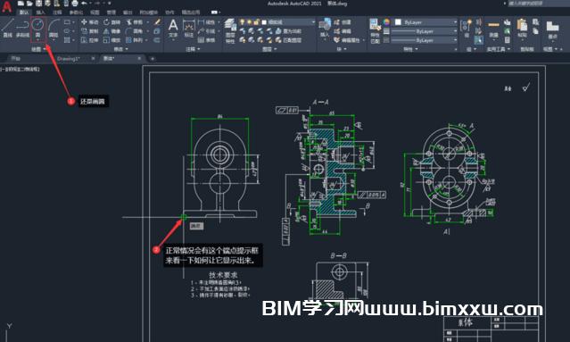 CAD自动捕捉选项不见了如何调出?