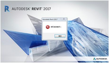 Revit软件安装时出现授权系统错误1该如何处理?