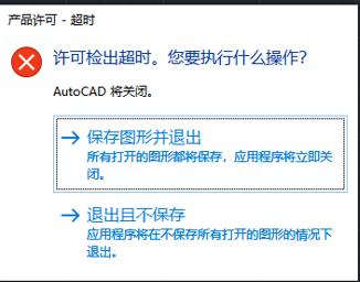 CAD高版本许可检出超时的原因及解决方案