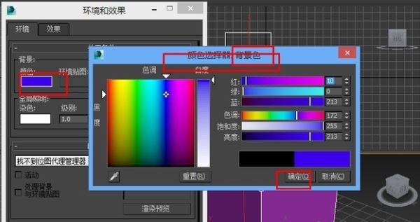 3DMAX如何调节渲染背景颜色是黑色的?