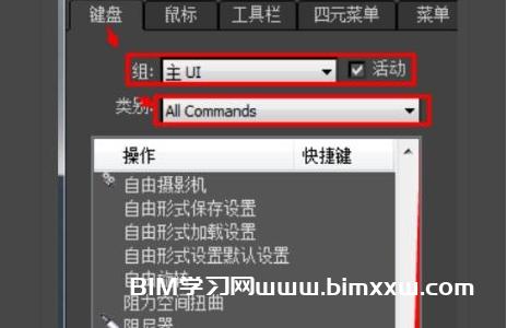 3dmax使用大界面的快捷键和操作方法