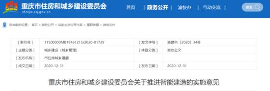 重庆市:推进实施工程项目数字化建造