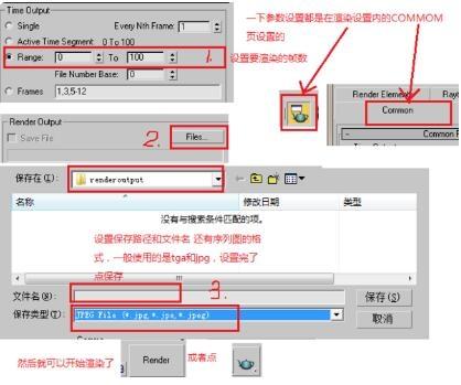 如何在3dmax中按镜头顺序渲染序列图?